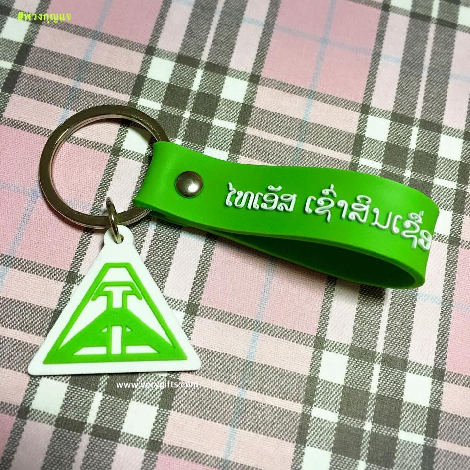 พวงกุญแจ สีเขียว