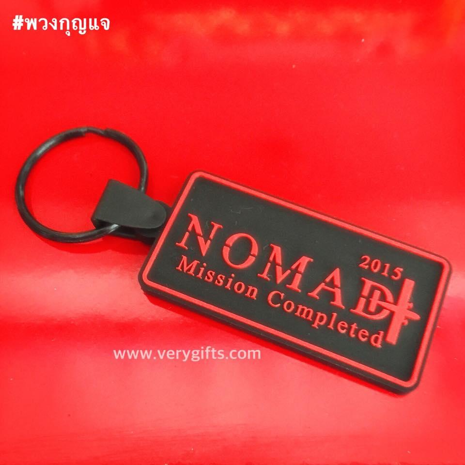 พวงกุญแจ NOMADT