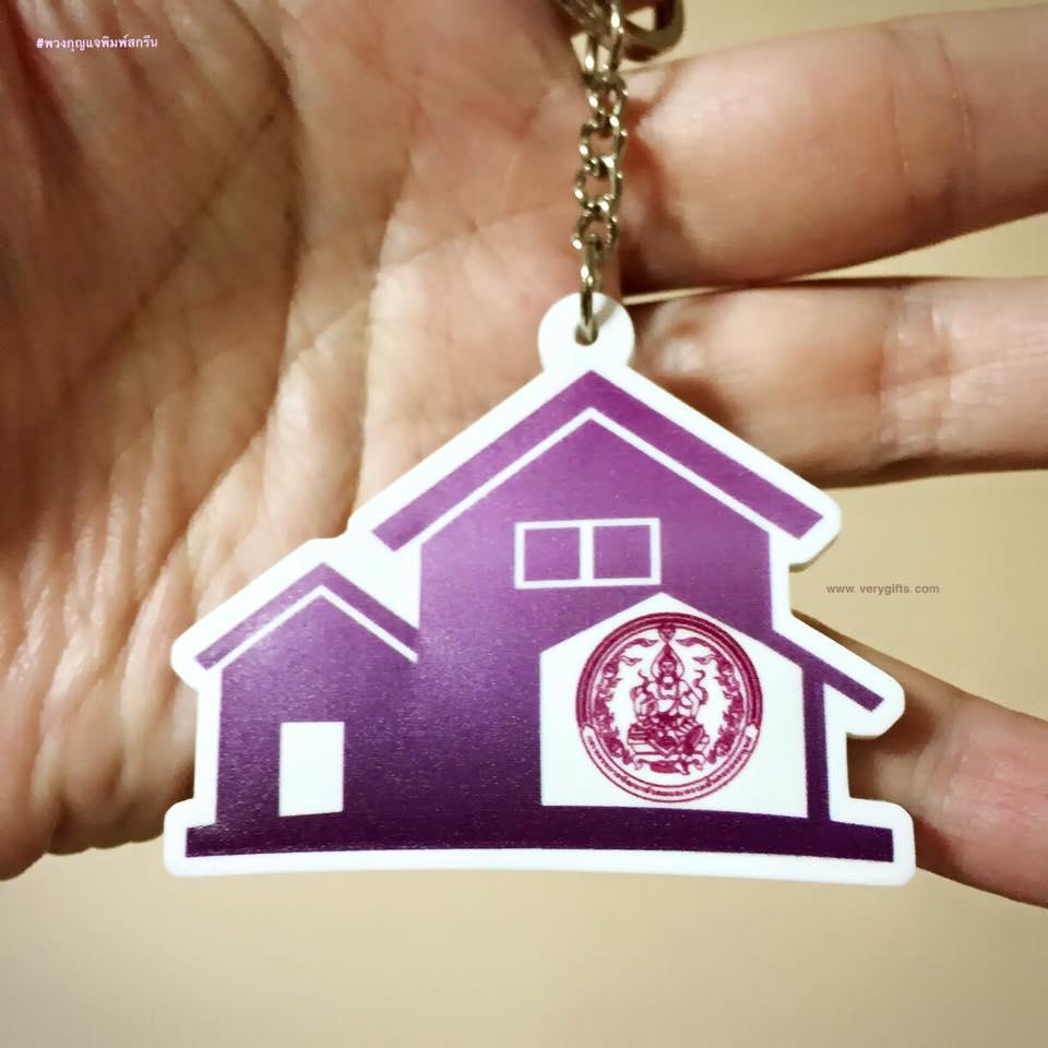 พวงกุญแจรูปบ้าน