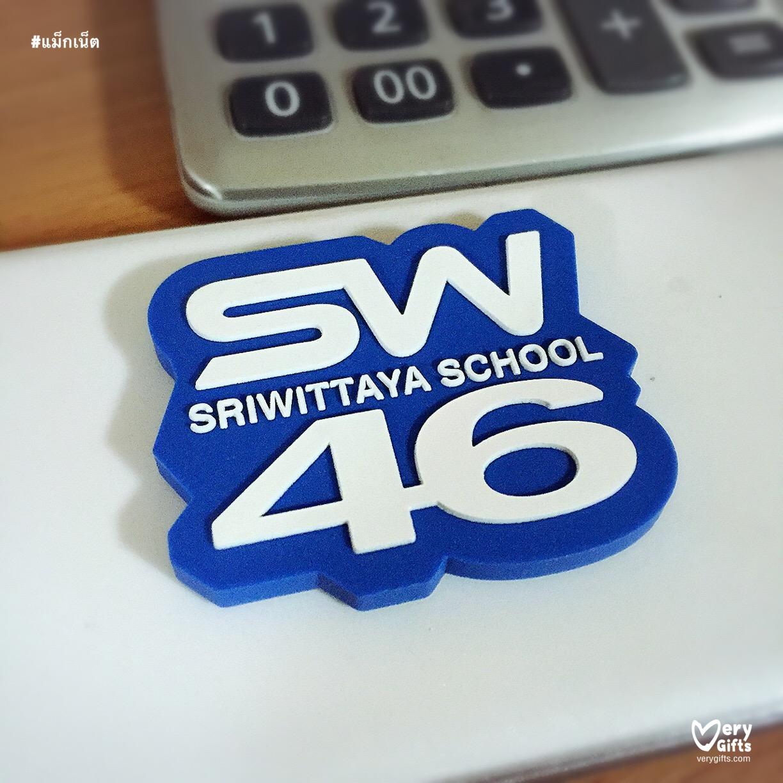 แม็กเน็ต SW46