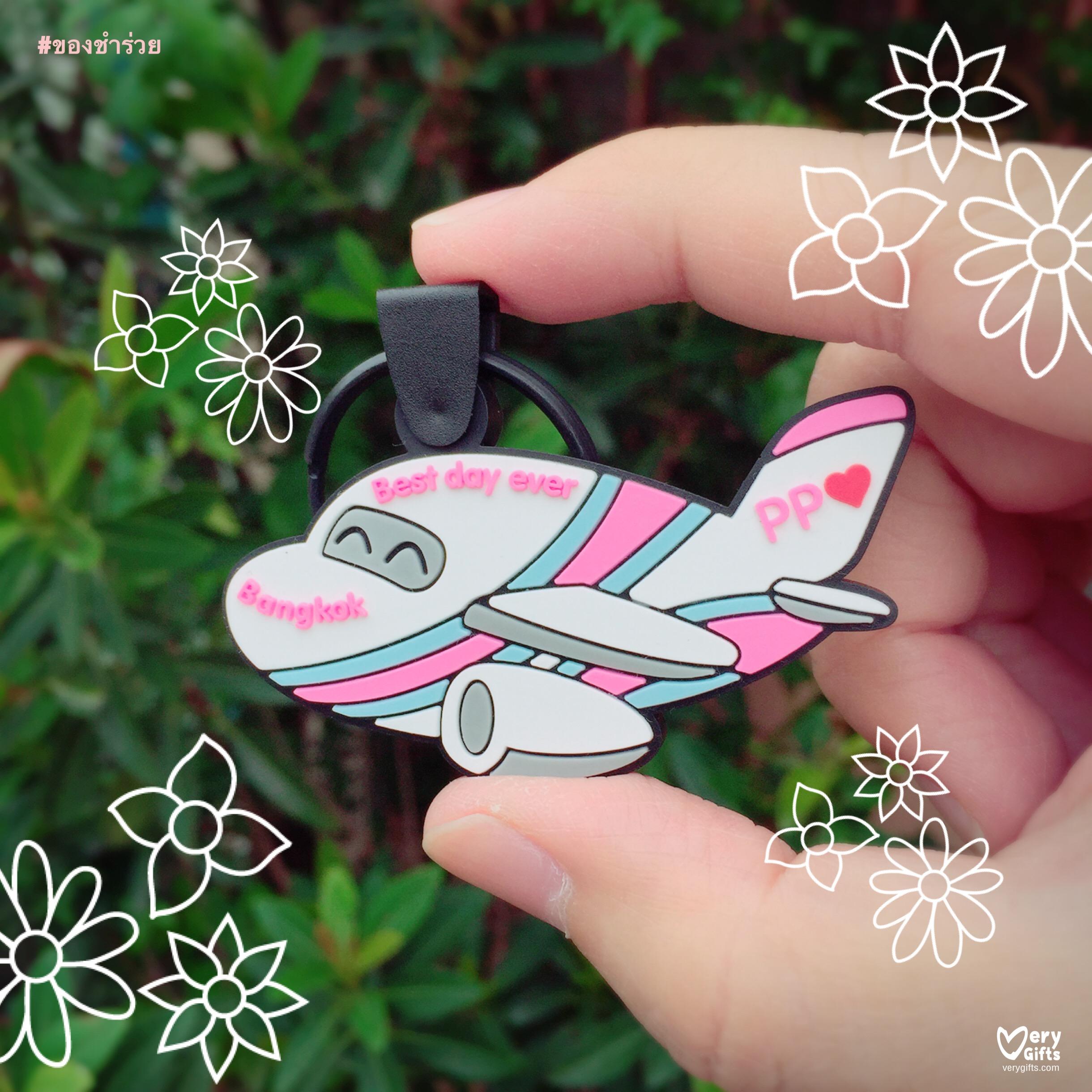 พวงกุญแจยาง เครื่องบิน PP