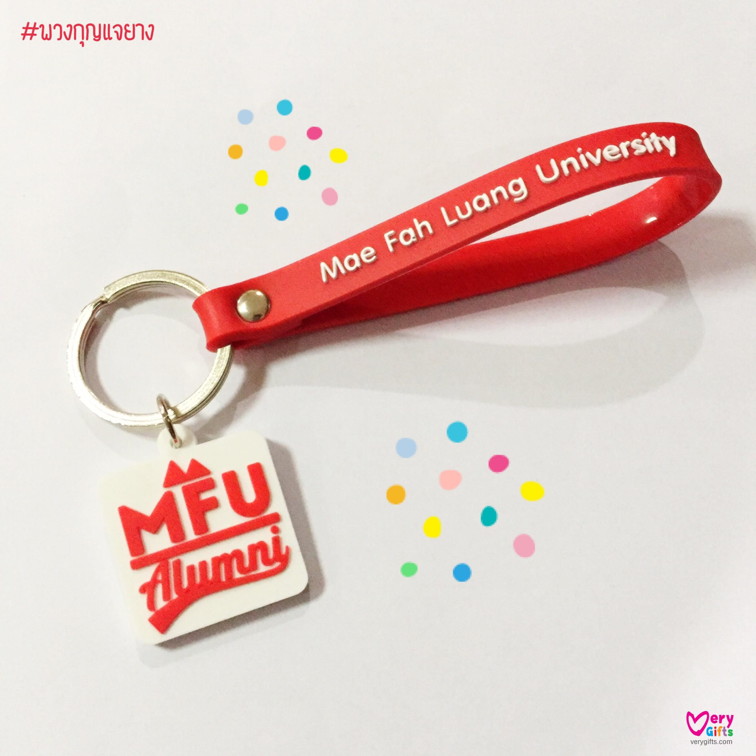 พวงกุญแจ MFU
