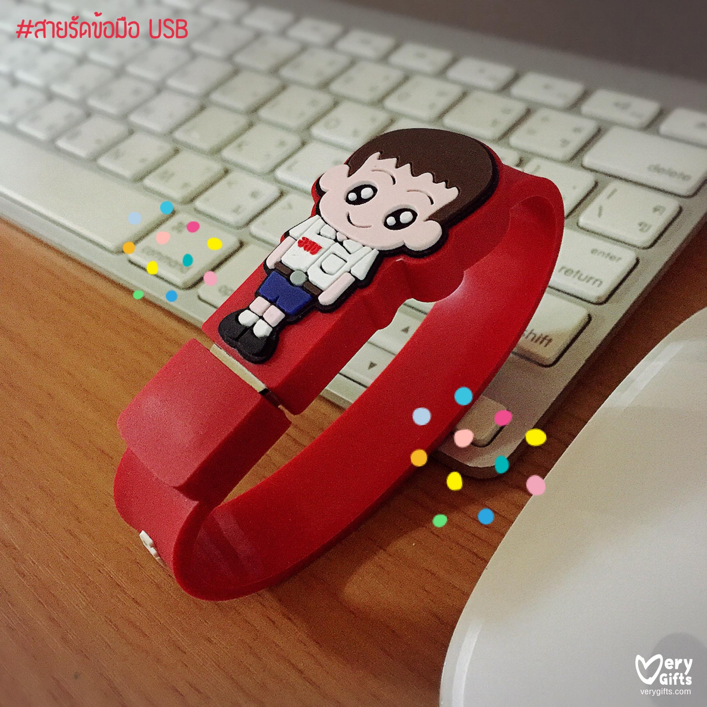 สายรัดข้อมือ USB