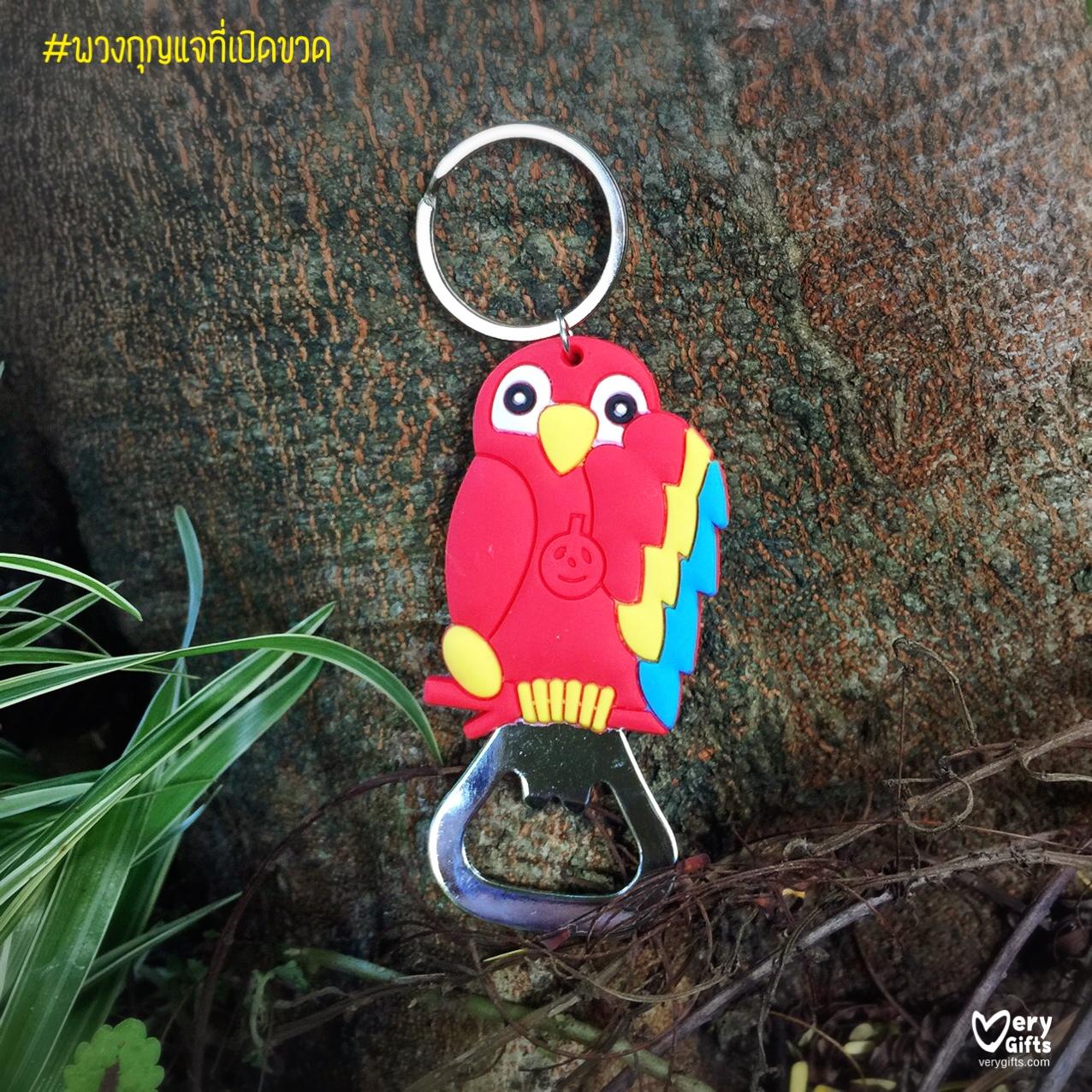 พวงกุญแจที่เปิดขวด นกแก้ว