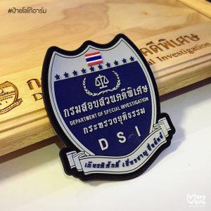 ป้ายอาร์มยางหยอด DSI