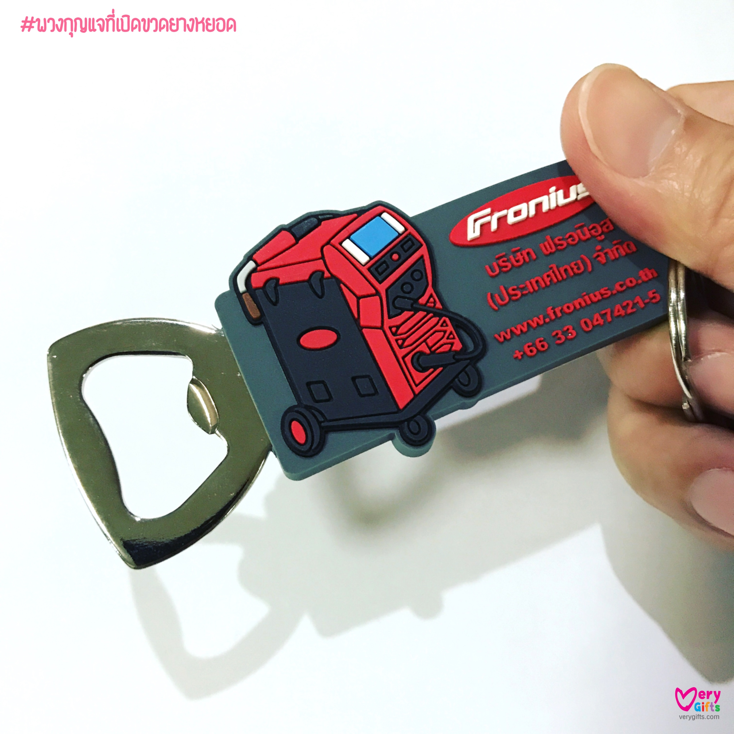 พวงกุญแจที่เปิดขวด F
