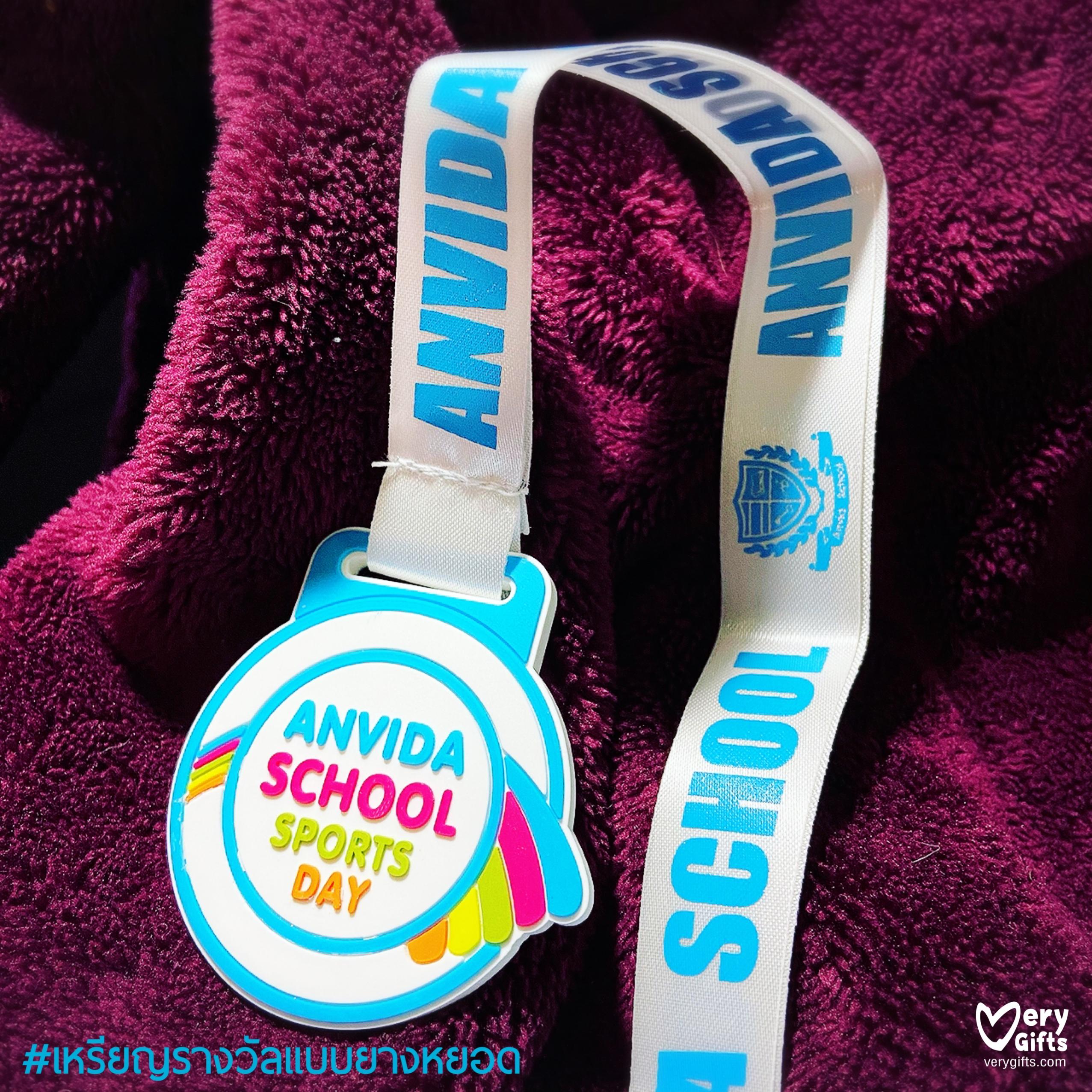 เหรียญรางวัลยางหยอด ANVIDA SCHOOL